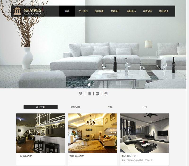 建筑裝飾公司網站建設模板...
