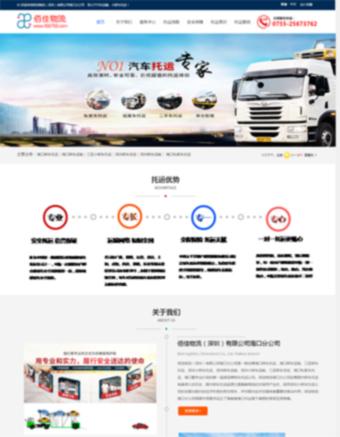 物流運輸公司網站風格...